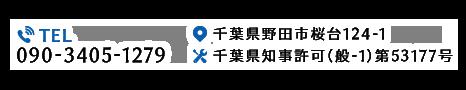 090-3405-1279 〒278-0032 千葉県野田市桜台124番地1号